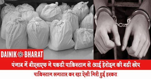 BSF caught heroin, पाकिस्तानी तस्कर गिरफ्तार, pakistan smuggler arrested, dainik bharat news