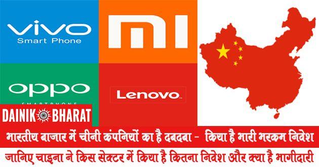 china india news, चाइना भारत समाचार