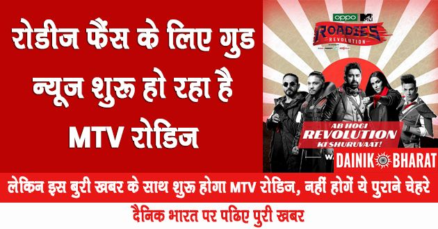 mtv roadies revolution news, mtv roadies season 18, roadies revolution new judges, एमटीवी रोडीज़ न्यूज़