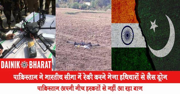 pakistan drone shot down, pakistan drone news, india pakistan news