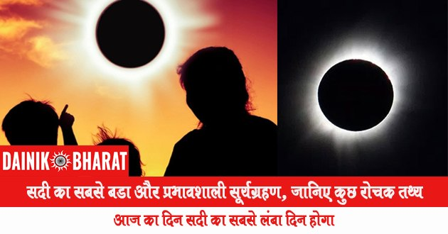 solar eclipse 2020, surya grahan today, सूर्य ग्रहण, सूर्य ग्रहण का समय