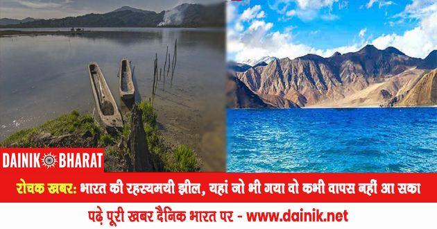 भारत की रहस्यमयी झील, ए लेक ऑफ़ नो रिटर्न, अरुणाचल प्रदेश की भूतिया झील, भारत की झीले