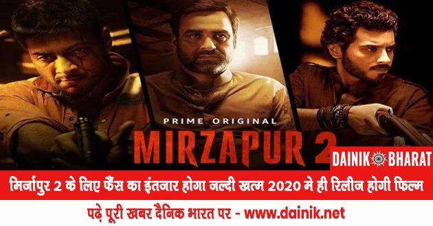 mirzapur 2 release date 2020, मिर्ज़ापुर 2 रिलीस डेट, मिर्ज़ापुर 2 कब आएगी, मिर्ज़ापुर 2 की कहानी, mirzapur 2 latest news