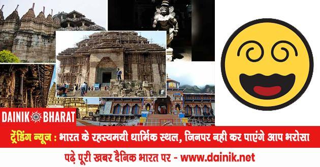 भारत के रहस्यमयी धार्मिक स्थल, रोमांच से भरे रहस्यमयी धार्मिक स्थल, शिवभक्त कोबरा, न काटने वाले बिच्छू, mysterious religious place of india