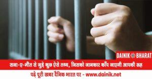 strange facts about death punishment, सजा-ए-मौत से जुड़े कुछ ऐसे तथ्य